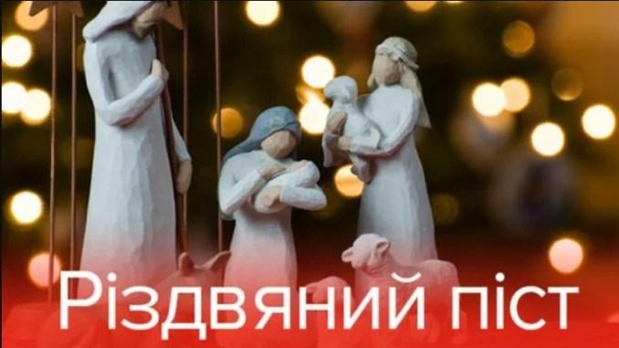 Різдвяний піст 2018: традиції і заборони з 28 листопада по 6 січня