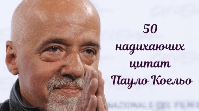 Життєві уроки, які варто засвоїти: найкращі цитати Пауло Коельо українською