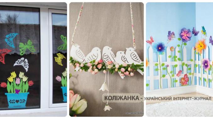 Готуємось до весни: ідеї декору для школи та садочку (25 фото)