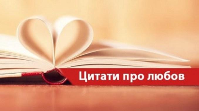 Цитати про кохання українською: 20 прекрасних фраз про любов