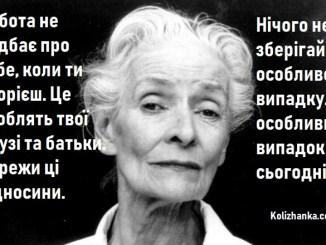32 поради 90-річної жінки. Начебто прості, але як часто ми забуваємо про них!
