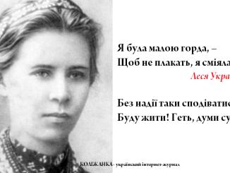 Найкращі вірші Лесі Українки, які вразять вас до мурашок