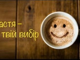 Щастя – це вибір: ви можете бути щасливими вже сьогодні