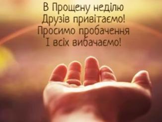 Сьогодні - Прощена Неділя: вибачайтесь, пробачайте, але не лайтесь
