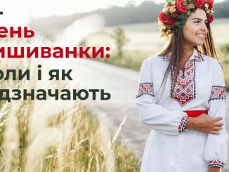 День вишиванки в Україні: дата та історія святкування
