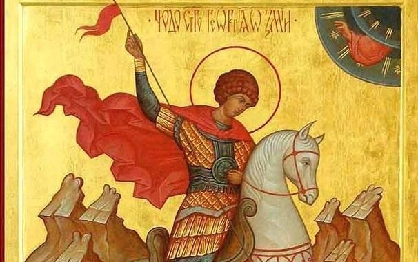 6 травня - День святого Юрія