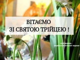 День Святої Трійці — історія свята, традиції, привітання
