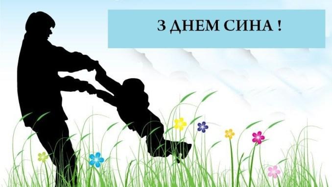 Сьогодні – Міжнародний день сина. Обійміть своїх найдорожчих!