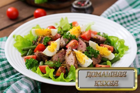 Теплий салат з курячої печінки, спаржевої квасолі і пікантної заправки
