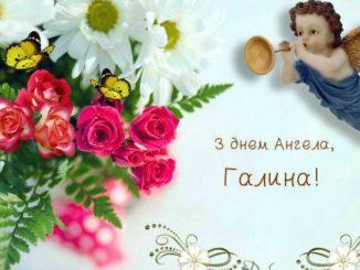 23 березня - іменини Галини: найкращі привітання