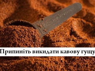 15 розумних застосувань для залишків кавової гущі
