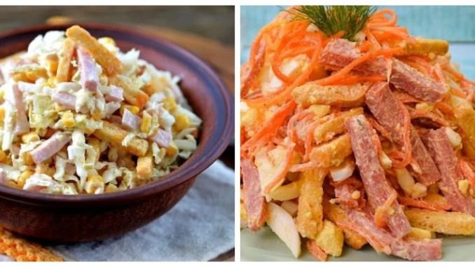 Хрумкотливий настрій: 10 рецептів салатів із сухариками