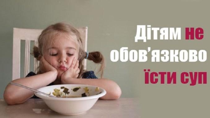 Суп їсти не обов'язково: 11 питань про дитяче харчування