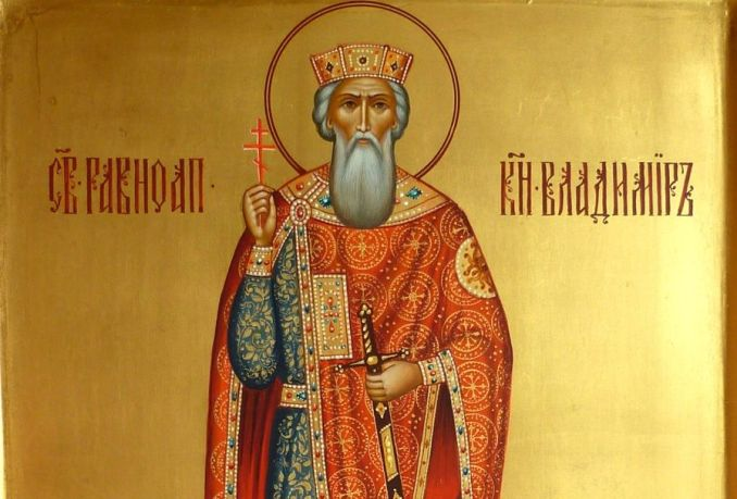 28 липня — Володимира Великого та День Хрещення Русі