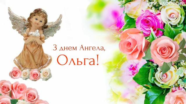 24 липня - іменини Ольги. Привітання зі святом!