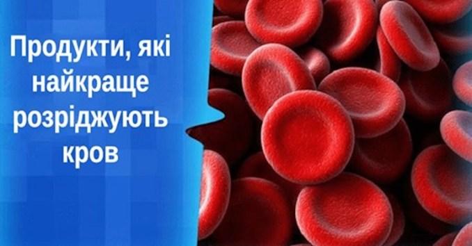 Щоб менше хворіти: натуральні продукти, які розріджують кров