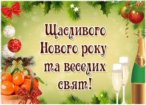 Привітання з Новим роком 2021 у віршах та прозі: новорічні привітання та картинки українською мовою