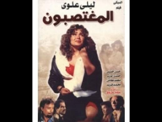 فيلم المغتصبون ليلى علوي