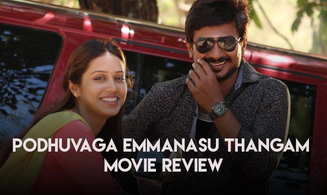 Podhuvaga Emmanasu Thangam Movie Review, pemt review, pemt movie review