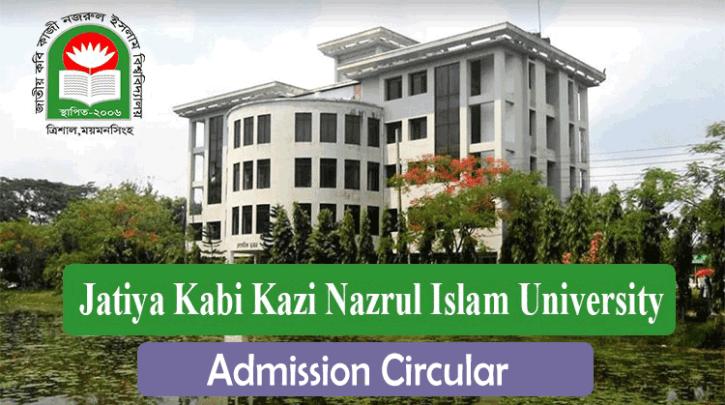kazi-nazrul-islam-university-admission-circular