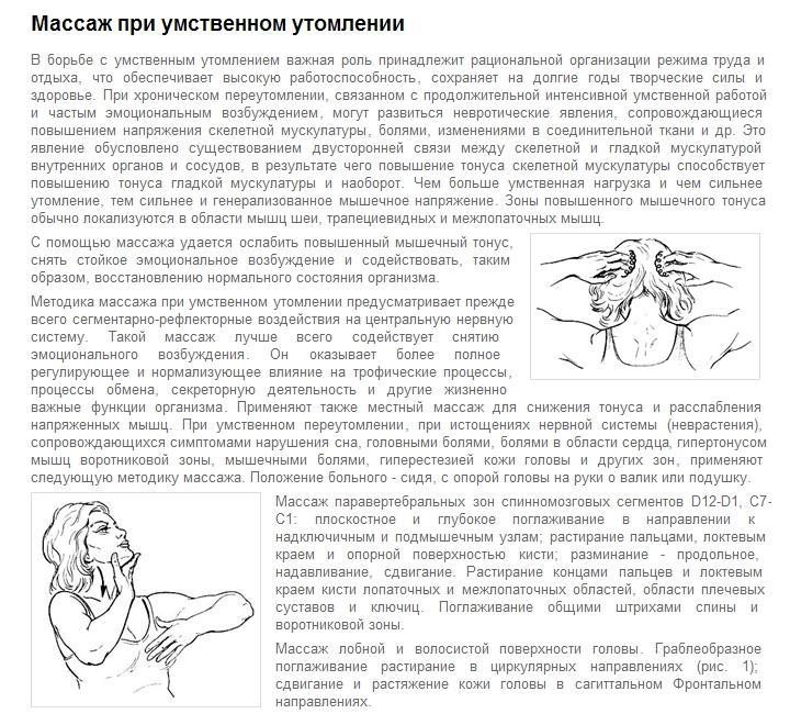 massazh-pri-umstv-utomlenii-1