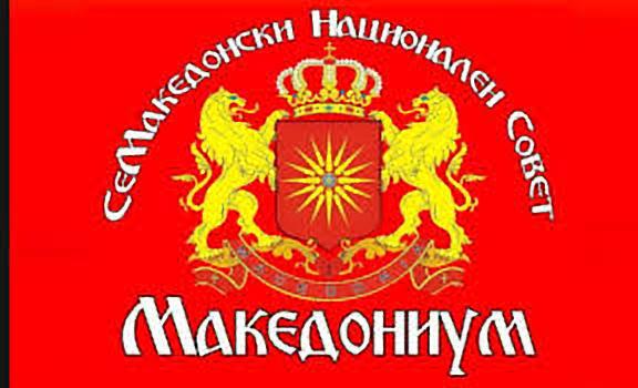 СеМакедонскиот Национален Совет Организира Конференција за Национално Обединување на 22-ри Јуни!