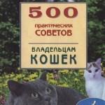 Никашина Евгения — 500 практических советов владельцам кошек (1999) pdf