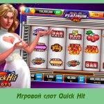 Игровой слот Quick Hit казино Супер Слотс