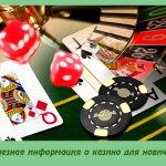 Полезная информация о казино для новичков