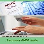 Электронное ОСАГО онлайн