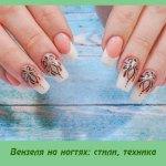 Вензеля на ногтях: стили, техника