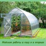 Майские работы в саду и в огороде
