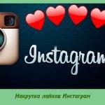 Накрутка лайков Инстаграм