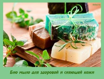 Био мыло для здоровой и сияющей кожи