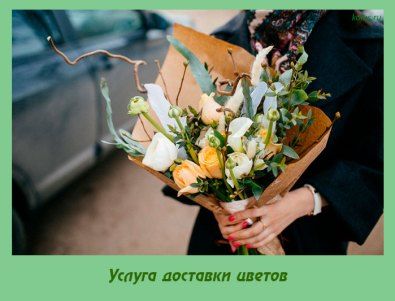 доставка цветов по москве