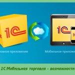 1С:Мобильная торговля — возможности