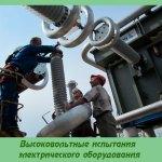 Высоковольтные испытания электрического оборудования