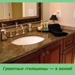 Гранитные столешницы — в ванной