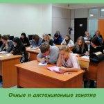 Очные и дистанционные занятия