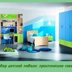 Выбор детской мебели: практические советы