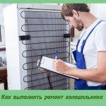 Как выполнить ремонт холодильника