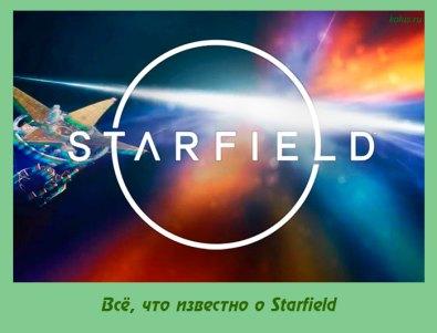 Всё, что известно о Starfield