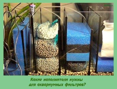 наполнители для аквариумных фильтров