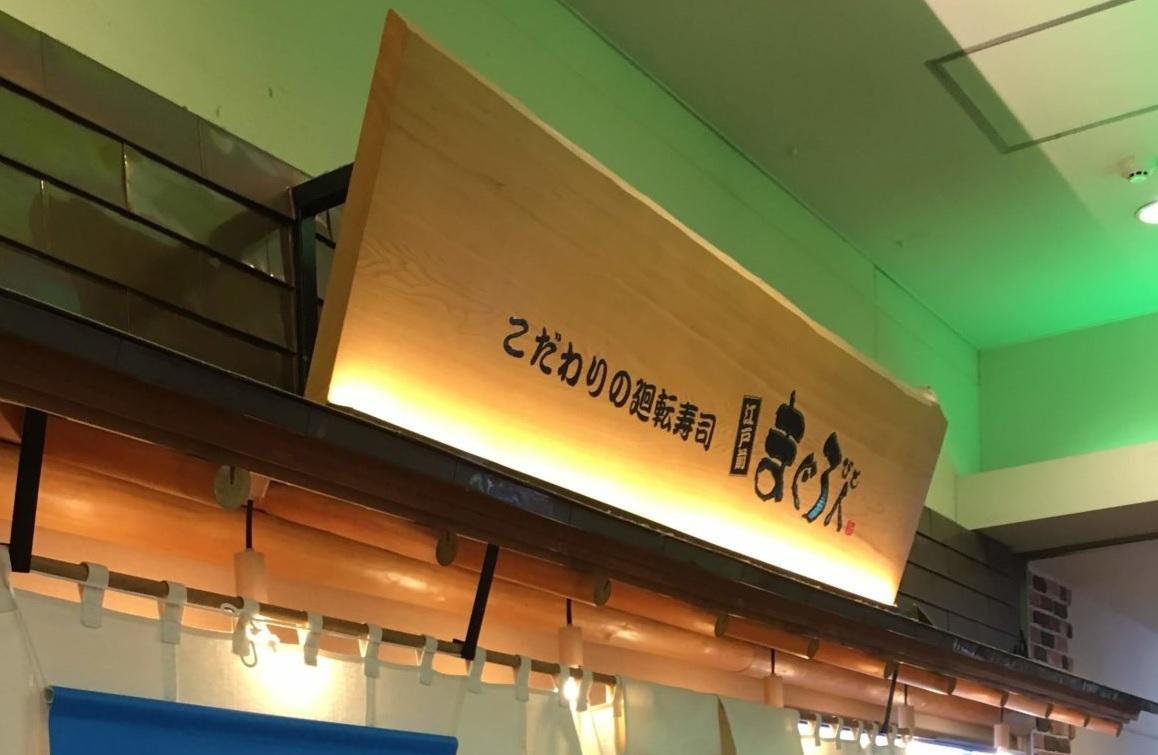 狛江のまぐろ人で輝きランチ920円を食べてみた【コスパ最強です】