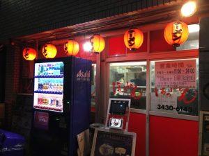 ぼっけもん@狛江 にんにくラーメンと鉄板飯を食べてみた