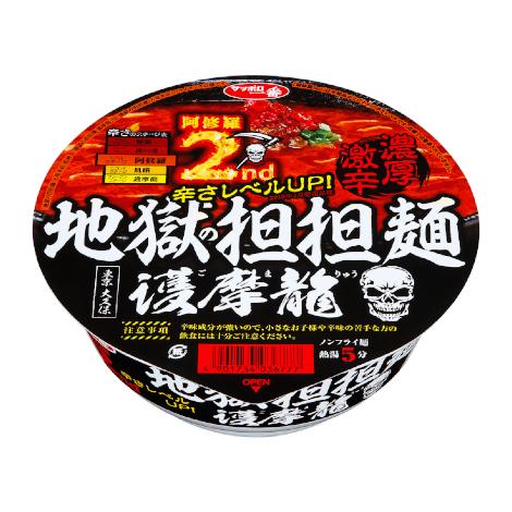 地獄の担担麺