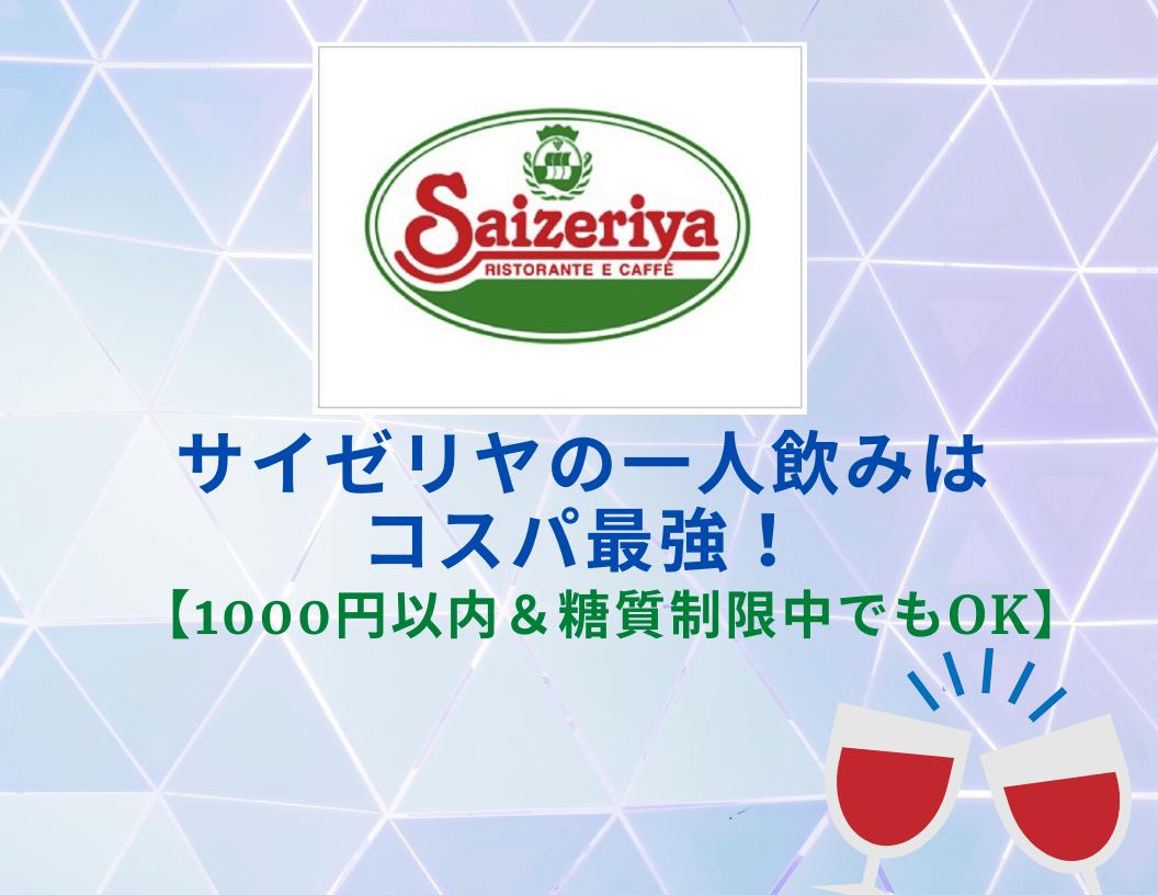 サイゼリヤの一人飲みはコスパ最強!【1000円以内&糖質制限中でもOK】