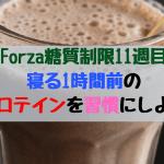 【Forza糖質制限11週目】寝る1時間前のプロテイン摂取を習慣にしよう