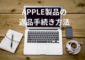 AppleStoreで購入したMacBookAirを返品!アップルの神対応がすごかった