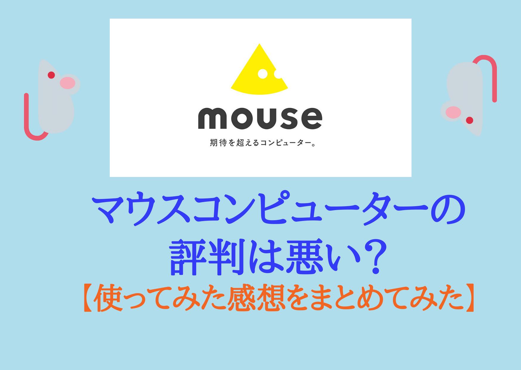 マウスコンピューターの評判は悪い?【使ってみた感想をまとめてみた】
